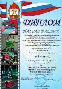ЦБЖ спортивная эстафета